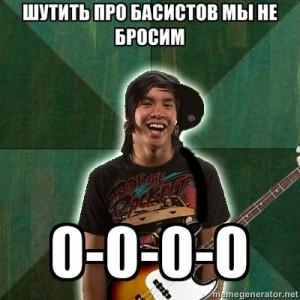 basist_umor