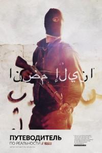 Откуда пошел ИГИЛ