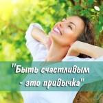 Быть счастливым — это привычка